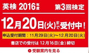 日本英検2016-03