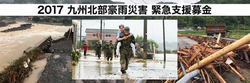 九州豪雨支援金