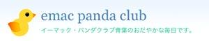 パンダクラブ青葉・ブログ